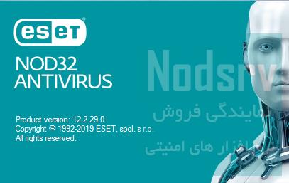راهنمای نصب آنتی ویروس نود 32
